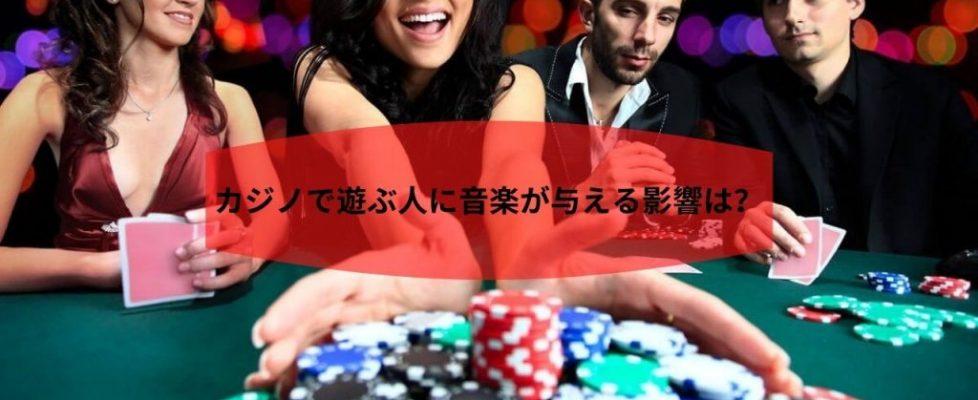 カジノで遊ぶ人に音楽が与える影響は?